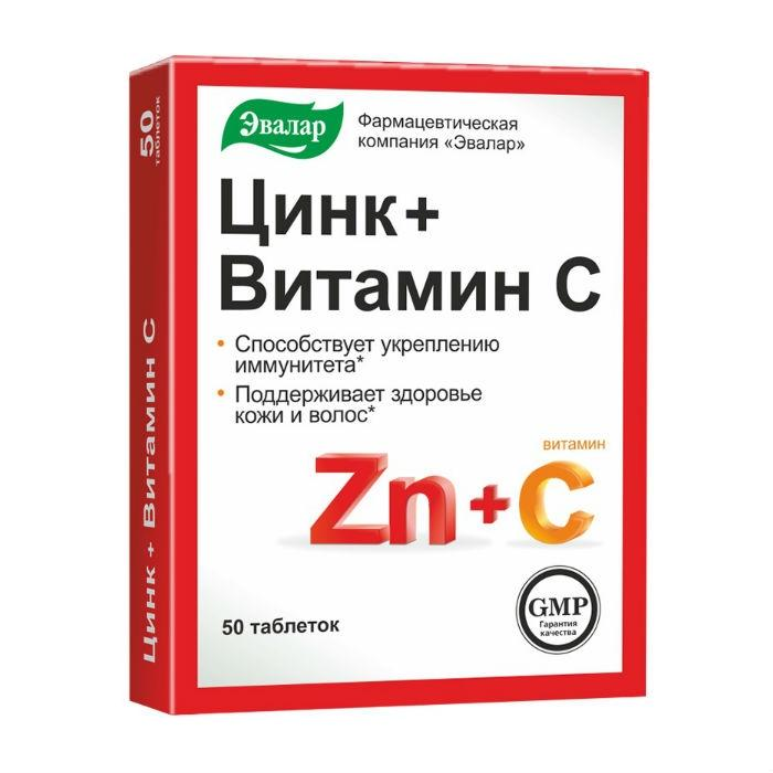 Таблетки цинка с витамином С